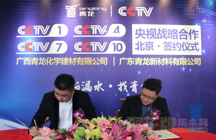 签约1,4,7.10央视频道,青龙防水荣登CCTV上榜品牌