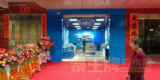 聚王牌祝贺青龙阳江体验店盛大开业,新年新体验新起点