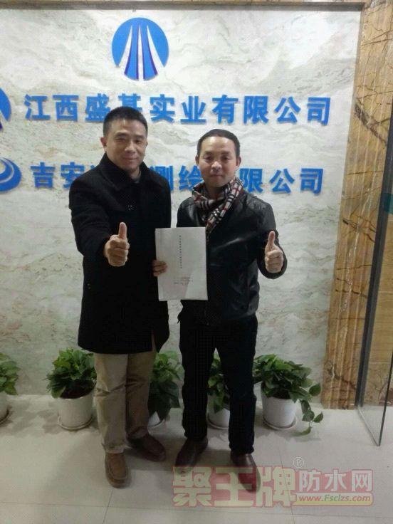 防水商机:新婚前夕江西吉安罗老板加盟青龙防水