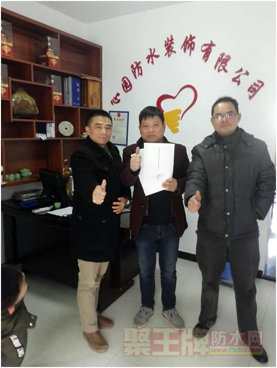 青龙家居防水:吉安夏侯志亮成功签下吉安县青龙代理权!