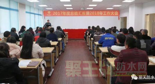 广州丽天防水材料有限公司圆满举行2017年年度工作总结大会