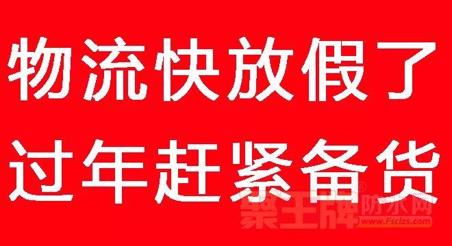 干防水,别总想着春节放假,这些才是你该做的!.png