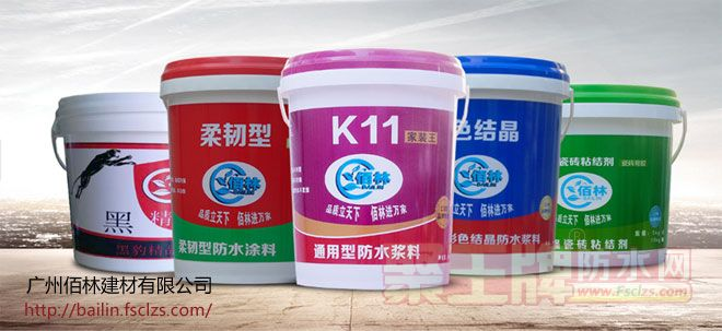 防水新品:佰林JS水泥基聚合物防水浆料