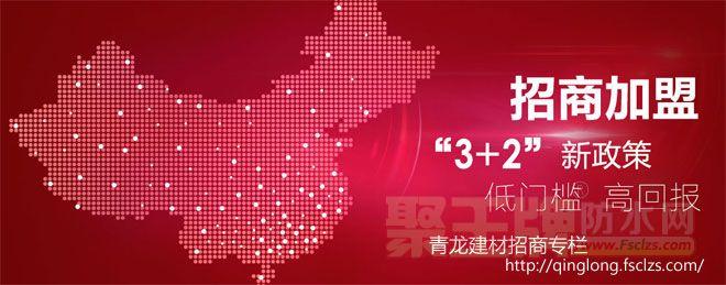 青龙防水招商加盟