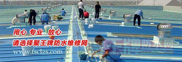 防水材料招商网