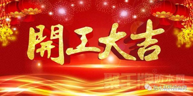 2018聚王牌防水招商网初八正式开工,祝贺开工大吉!
