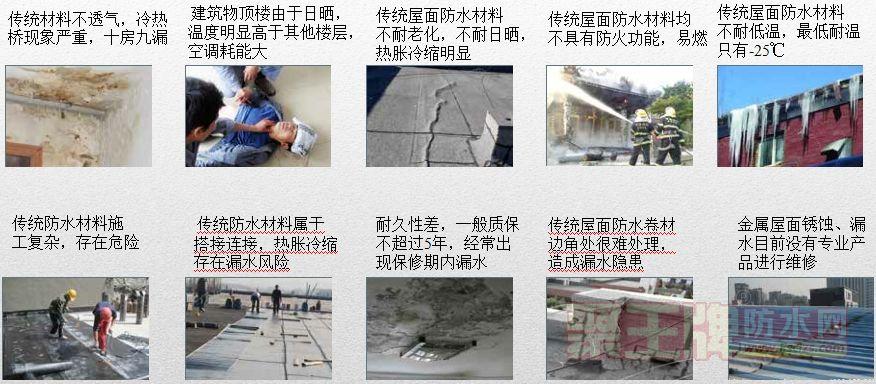 拓百世只专注于屋面节能、屋面防水-中国首家专业屋面材料供应商.png