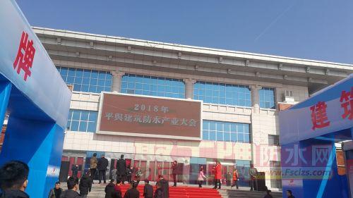 2018年河南平舆县建筑防水产业大会召开