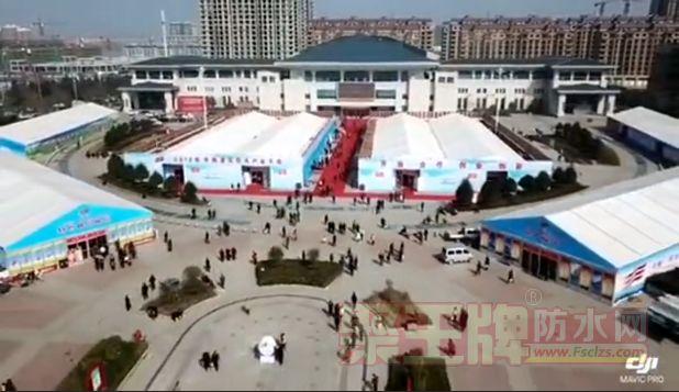 2018平舆防水大会全程图片讲述!