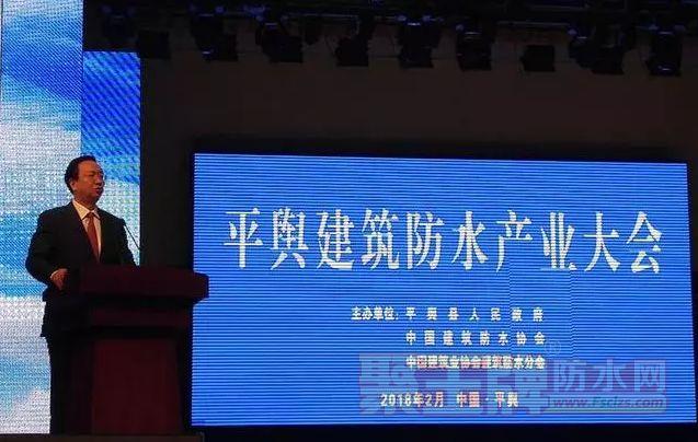 2018平舆防水大会全程图片讲述!.png