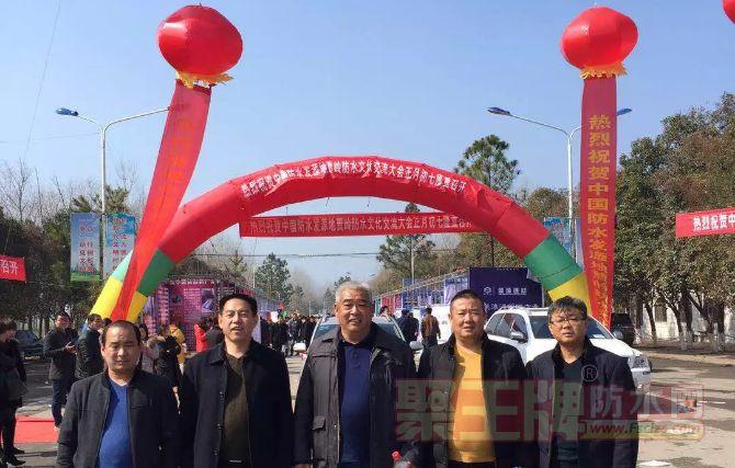 蓝海防水受邀参加中国防水发源地・贾岭2018防水文化交流大会