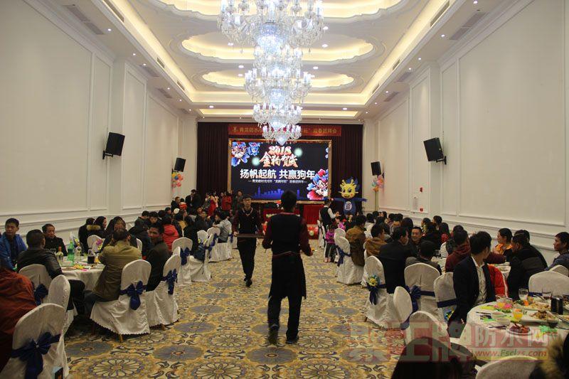 青龙防水中山公司2017年度总结表彰大会暨2018迎新年会圆满落幕
