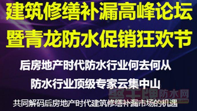 青龙防水:315建筑防水工程修缮补漏高峰论坛通告