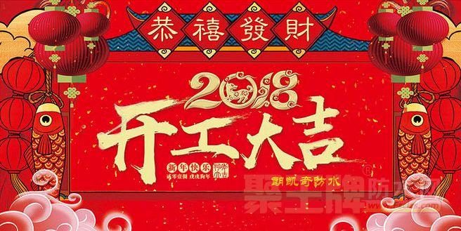 朗凯奇防水2018新春开工大吉