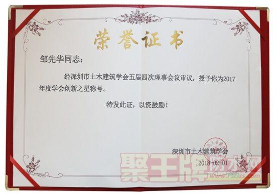 """邹先华董事长获2017年度""""创新之星""""称号"""