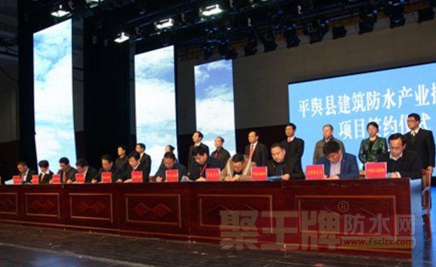 2018年平舆建筑防水产业大会签约19.4亿元