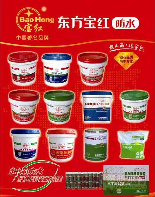 东方宝红防水产品介绍.png