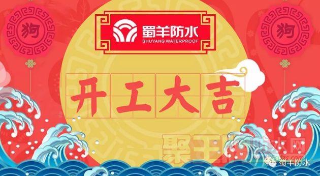蜀羊防水:开工大吉,2018一起旺.png