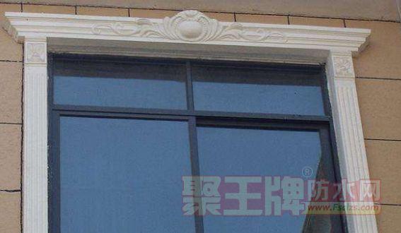 门窗框地域和腰线防水处理