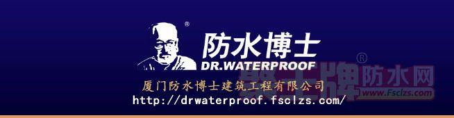 防水博士厨卫间防水材料