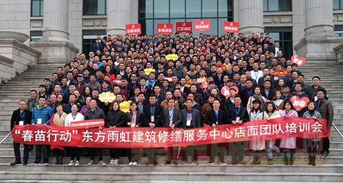 东方雨虹建筑修缮服务中心举行店面团队培训会