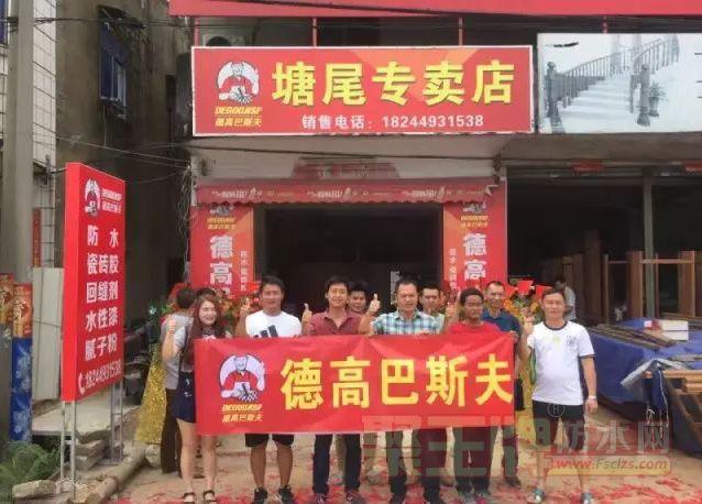 热烈祝贺德高巴斯夫湛江配送中心吴川塘尾专卖店隆重开业!