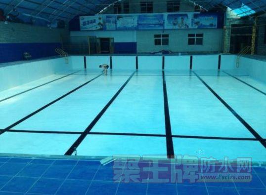 游泳池防水用什么防水涂料,游泳池防水怎么做?