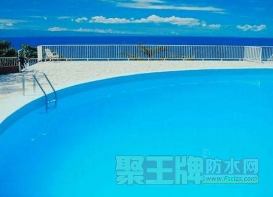游泳池防水用什么防水涂料