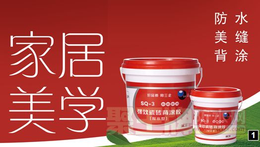 感谢广东三企建材再次牵手聚王牌防水招商网,共赢共发展!