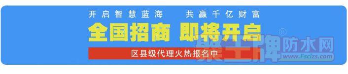 聚王牌防水招商网祝贺:彤禹防水新店开业:新形象 新征程  新起点 助力合作伙伴 赢战2018.png