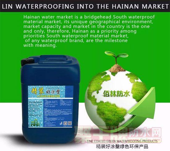 历史性时刻,佰林防水全面进驻海南防水市场!