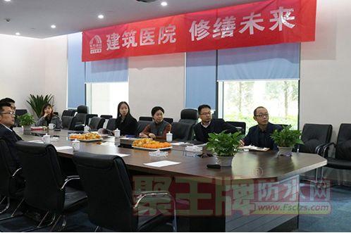 苏州工业园区交流团考察东方雨虹建筑修缮公司