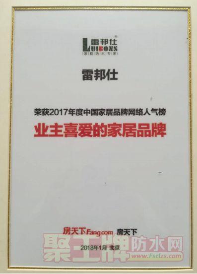 """万象更新,雷邦仕再获新殊荣""""2017年度中国家居品牌网络人气榜"""""""
