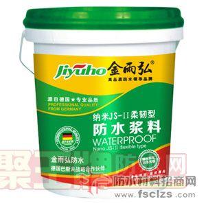 金雨弘纳米JS-Ⅱ柔韧型防水浆料