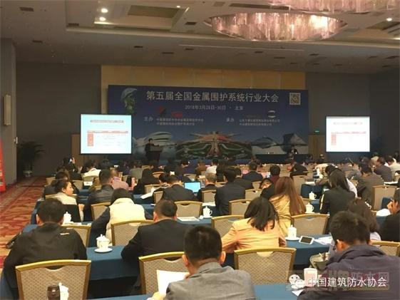 金属屋面技术分会新一届掌门人诞生 第五届全国金属围护系统行业大会收官