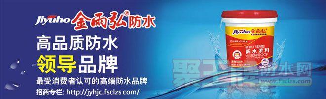 如何加盟金雨弘防水品牌?