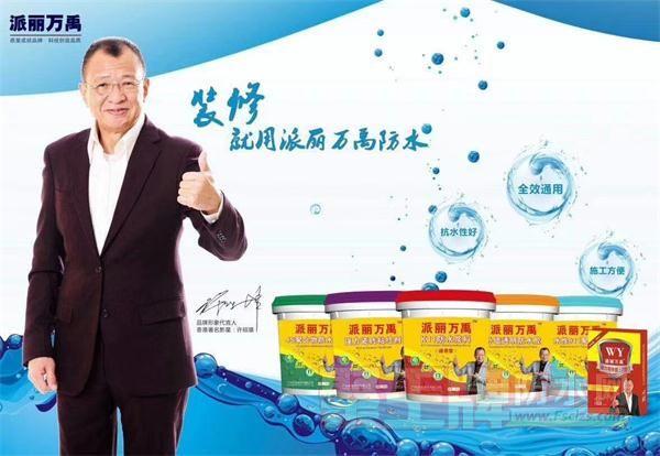 免费送车、送车:派丽万禹防水大力回馈新老客户