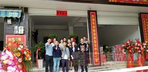 德高巴斯夫与金意涂布局防水与涂料,贵州黔南布依族总代理开业