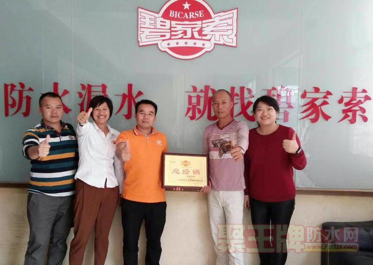"""恭喜刘总签约""""广西柳州""""碧家索防水涂料代理商.png"""