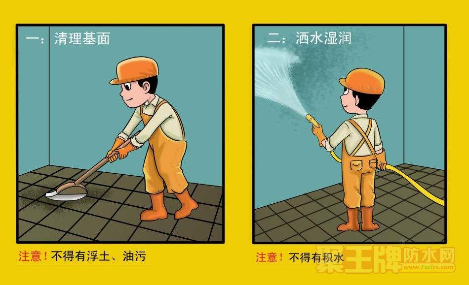 K11防水涂料施工图片