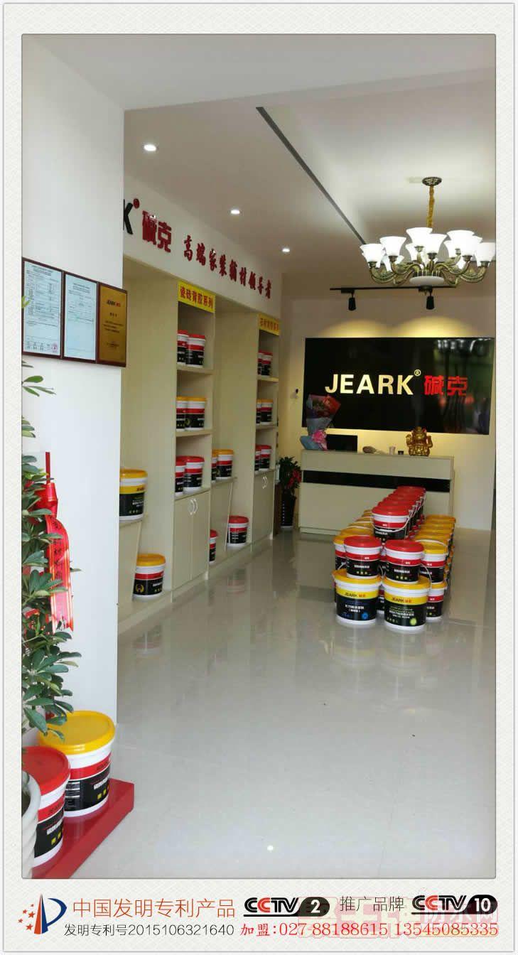 热烈祝贺碱克瓷砖背胶江西戈阳店盛大开业!