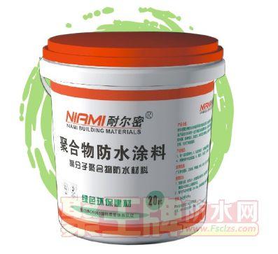 广州耐尔密品牌JS聚合物防水涂料招商项目