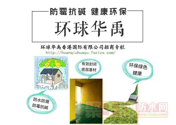 外墙防水材料有哪些?外墙防水材料有什么特点?
