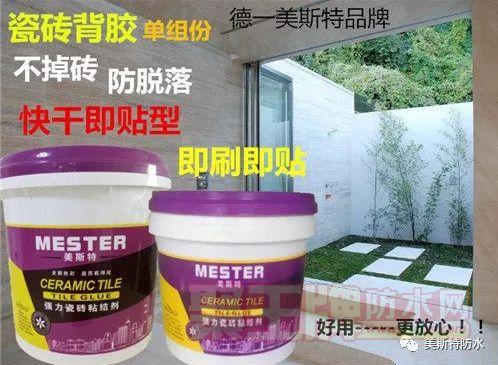 美斯特装饰材料:美斯特强力瓷砖粘结剂