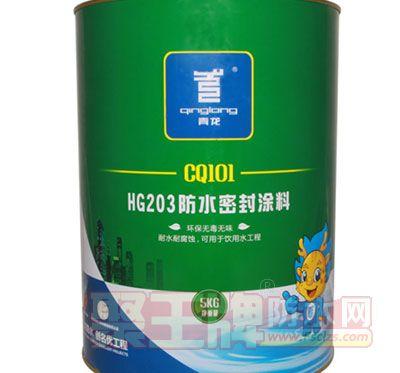 青龙HG203防水密封涂料(CQ101)