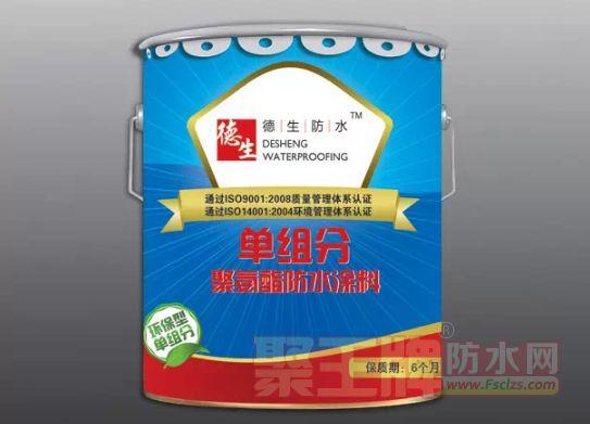 防水产品:走进德生防水聚氨酯防水涂料