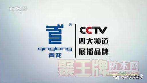 强烈加盟青龙防水:品牌央视四大频道同时展播