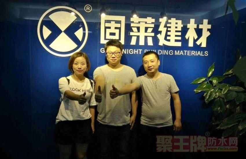 王牌喜报:祝贺固莱签订固莱贵州省遵义市总代理.png