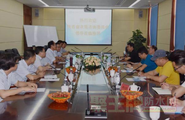 陕西省决策咨询委员会雨中情咸阳总部调研