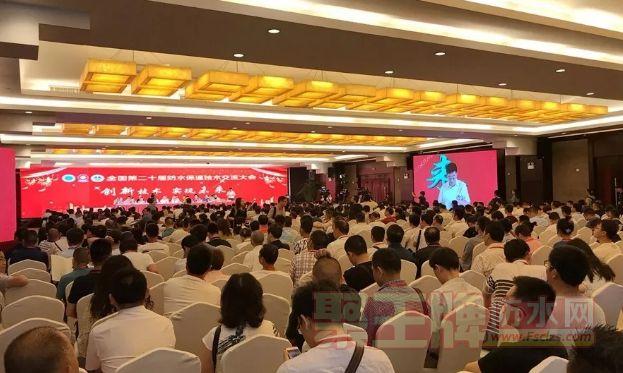 全国第二十届防水保温技术交流大会召开